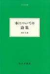 本についての詩集 | 長田弘