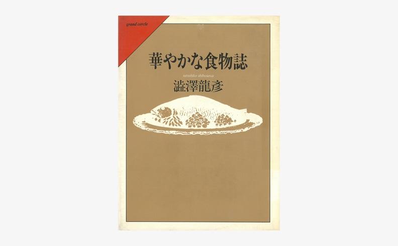 華やかな食物誌 | 澁澤龍彦
