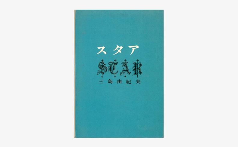 スタア | 三島由紀夫