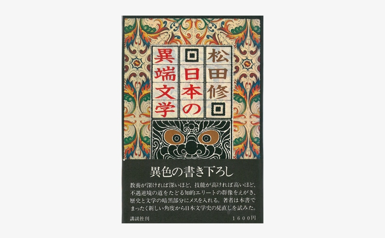 日本の異端文学 | 松田修