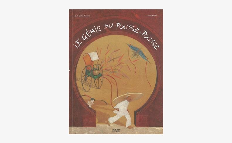 Le génie du pousse-pousse | Jean-Come Nogues、Anne Romby