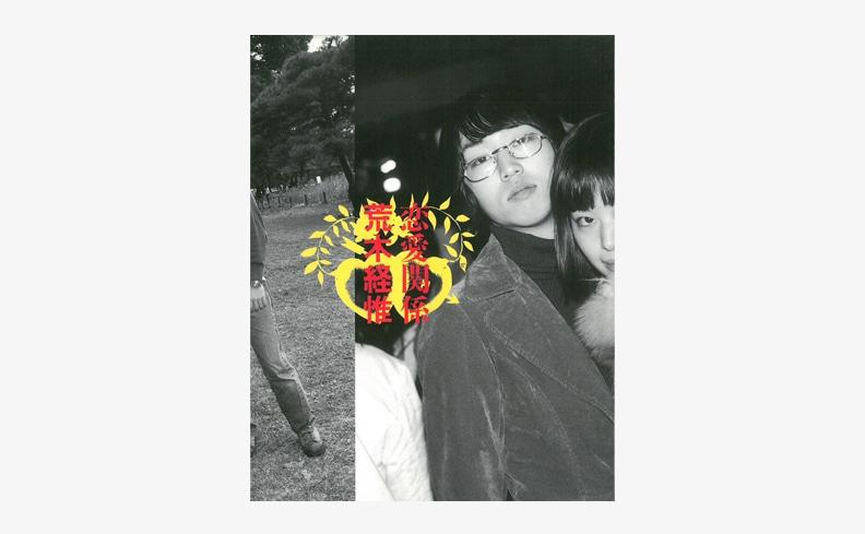 恋愛関係 | 荒木経惟