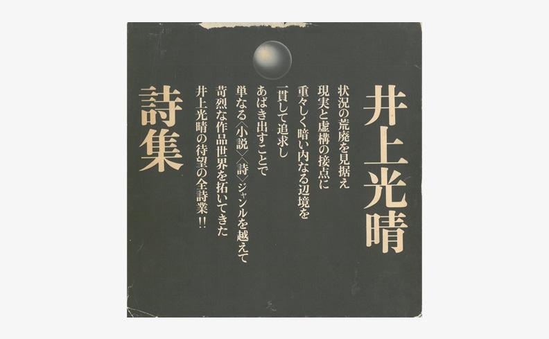 井上光晴詩集 | 思潮社
