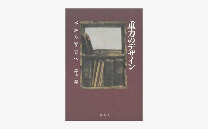 重力のデザイン 本から写真へ | 鈴木一誌