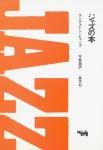 ジャズの本 | ラングストン・ヒューズ