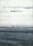 地平線のパロール | 寺山修司 評論集