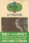 江戸川乱歩と私 | 植草甚一スクラップ・ブック 8
