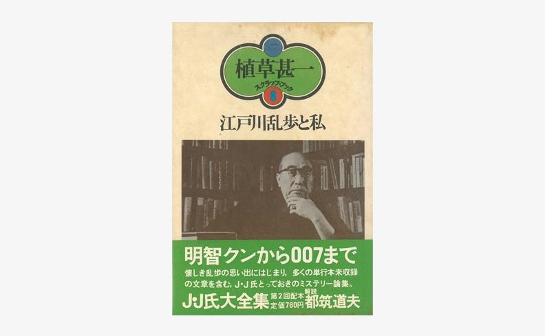 江戸川乱歩と私 | 植草甚一 スクラップ・ブック 8
