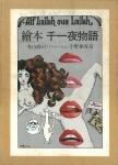 絵本・千一夜物語 | 寺山修司 天声出版