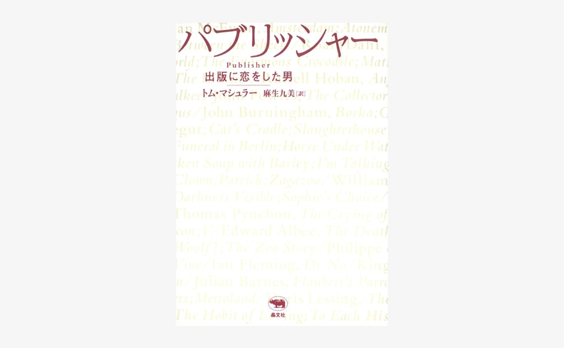 パブリッシャー 出版に恋をした男 | トム・マシュラー