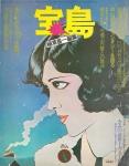 宝島 1974年 1月号 | 植草甚一編