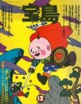宝島 1973年 12月号 | 植草甚一編