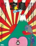 宝島 1974年 2月号 | 植草甚一編