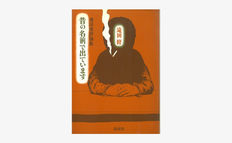 昔の名前で出ています | 滝田修 評論集