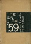年鑑広告美術 '59 | 亀倉雄策、杉浦康平 他