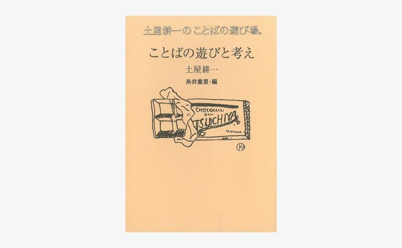 土屋耕一のことばの遊び場。 | 和田誠、糸井重里 編