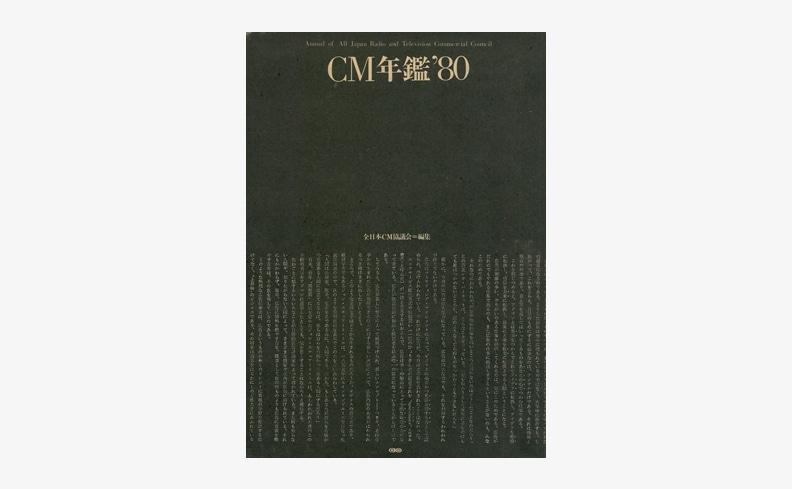 CM年鑑 '80