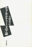 サブカルチャー文学論 | 大塚英志