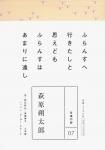 永遠の詩7 | 萩原朔太郎
