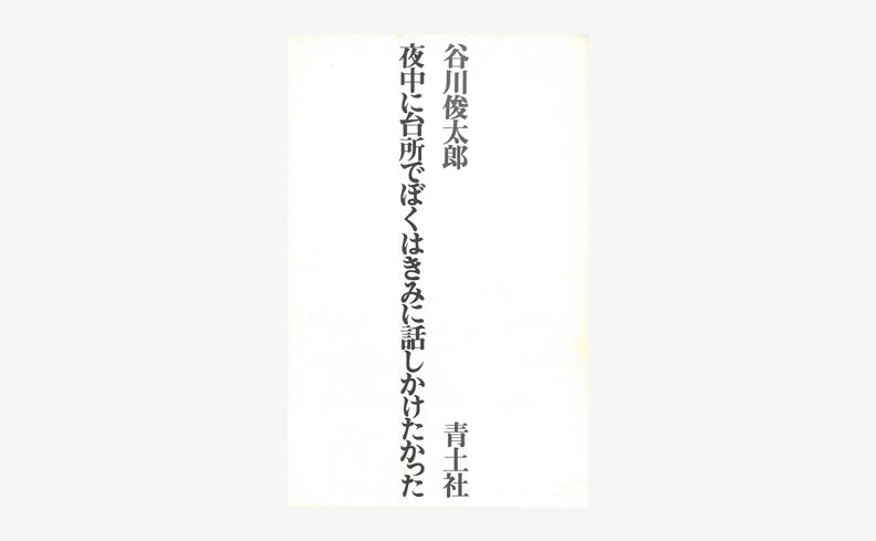 夜中に台所でぼくはきみに話しかけたかった | 谷川俊太郎