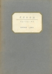 天才の日記 | サルバドール・ダリ