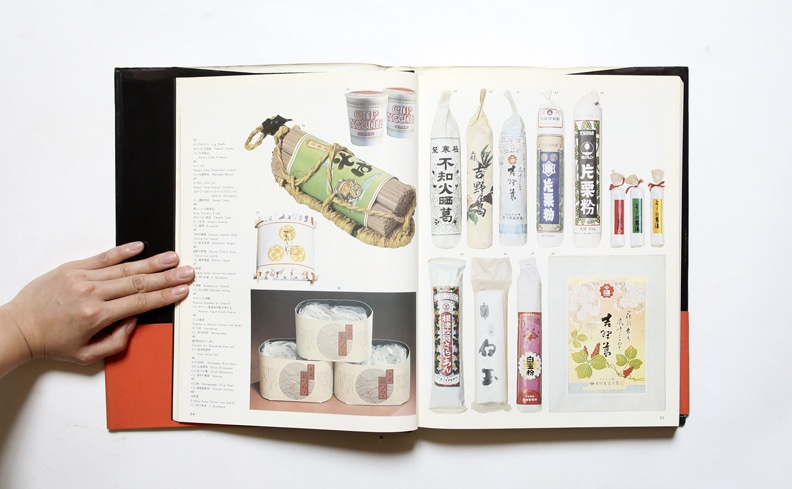 日本のパッケージデザイン その歩み・その表情