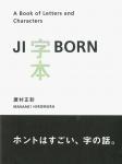 字本 | 廣村正彰