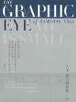 八木保の選択眼 The Graphic Eye of TAMOTSU YAGI