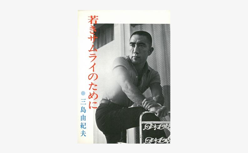 若きサムライのために | 三島由紀夫