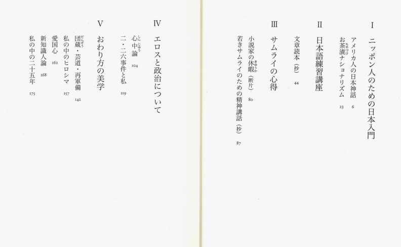 日本人養成講座 | 三島由紀夫