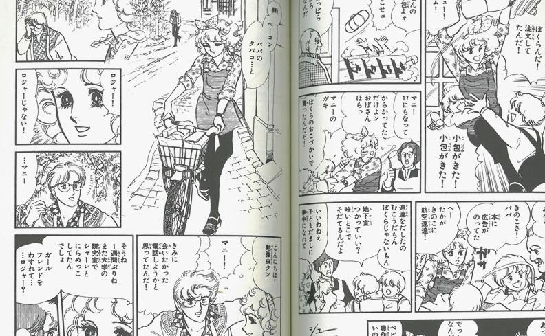 きのこ漫画名作選 | 青井秋、秋山亜由子、吾妻ひでお 他