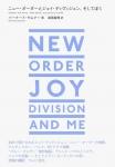 ニューオーダーと、ジョイ・ディヴィジョン、そしてぼく | バーナード・サムナー