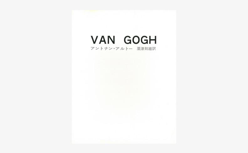 ヴァン・ゴッホ | アントナン・アルトー
