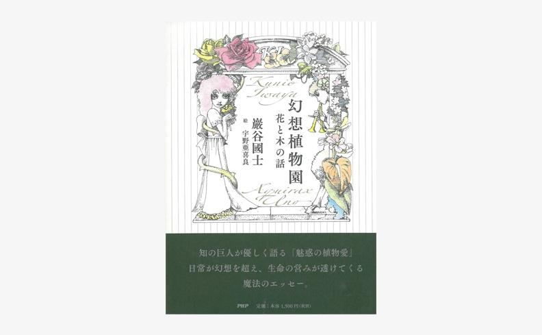 幻想植物園 | 巖谷國士