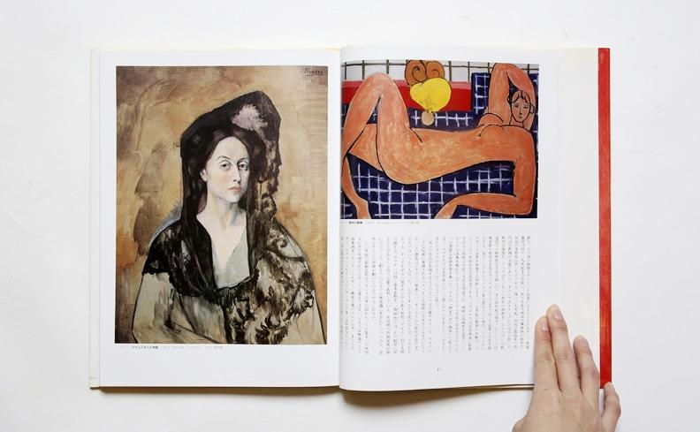 マチスとピカソ 20世紀美術の巨匠