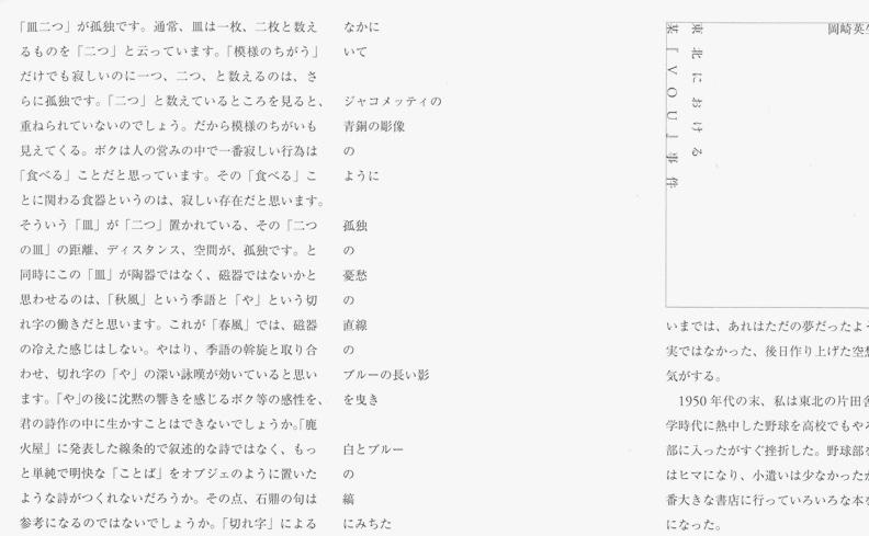 キットカットプラス 第1号 | 奥成達、金澤一志 他