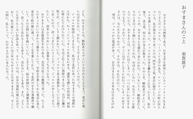 須賀敦子の手紙