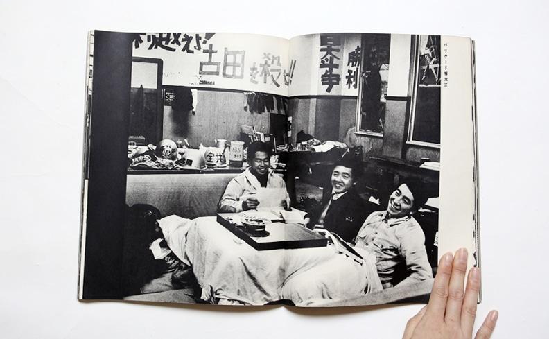 日大闘争 日本大学全学共闘会議