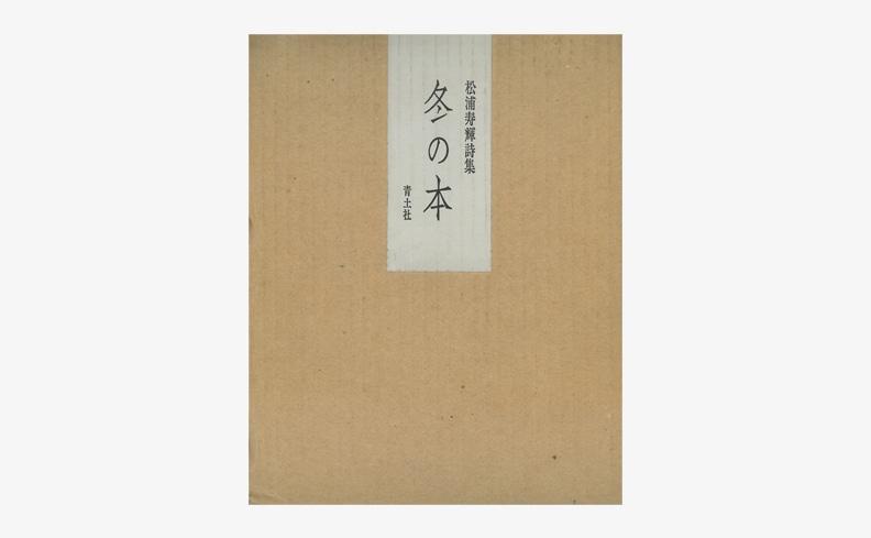 冬の本 | 松浦寿輝詩集