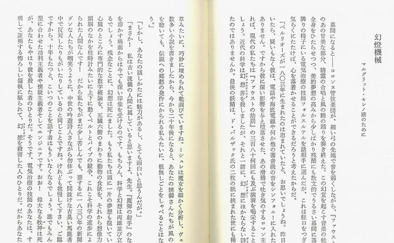 仮面物語集 フランス世紀末文学叢書 VII | ジャン・ロラン