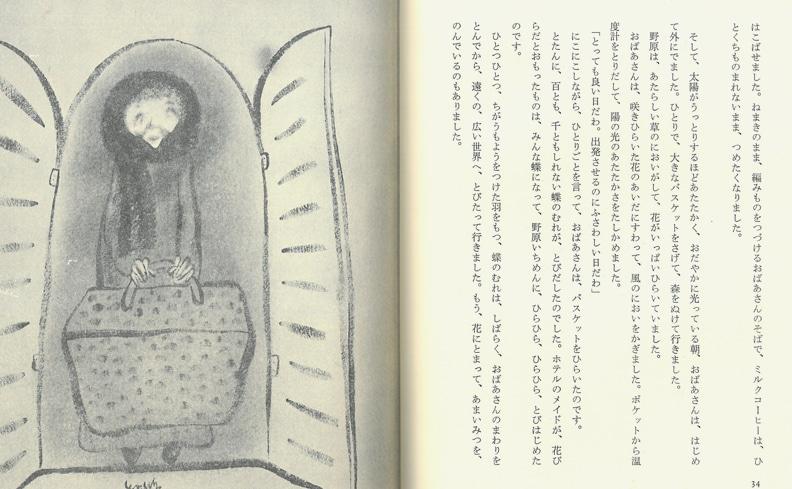 野原の食卓 | 立原えりか童話集