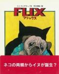 Flix フリックス | トミ・ウンゲラー、今江祥智