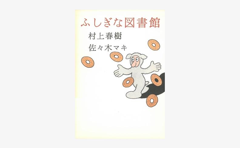 ふしぎな図書館 | 村上春樹、佐々木マキ
