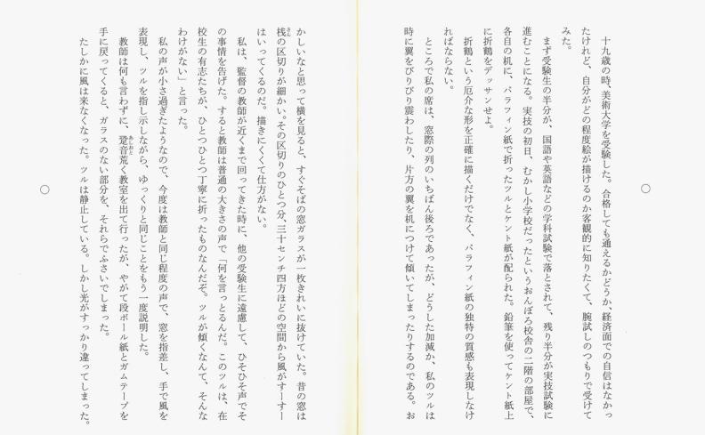 ノー・シューズ | 佐々木マキ