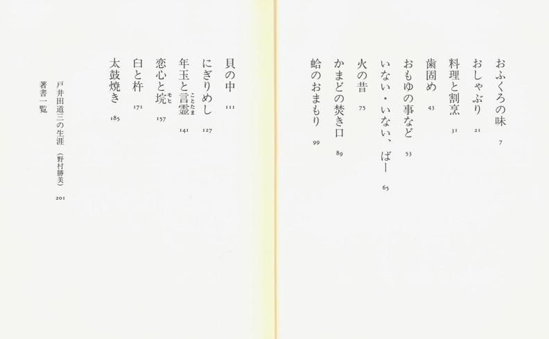 食べることの思想 | 戸井田道三