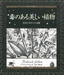 アルケミスト双書 毒のある美しい植物 | フレデリック・ギラム