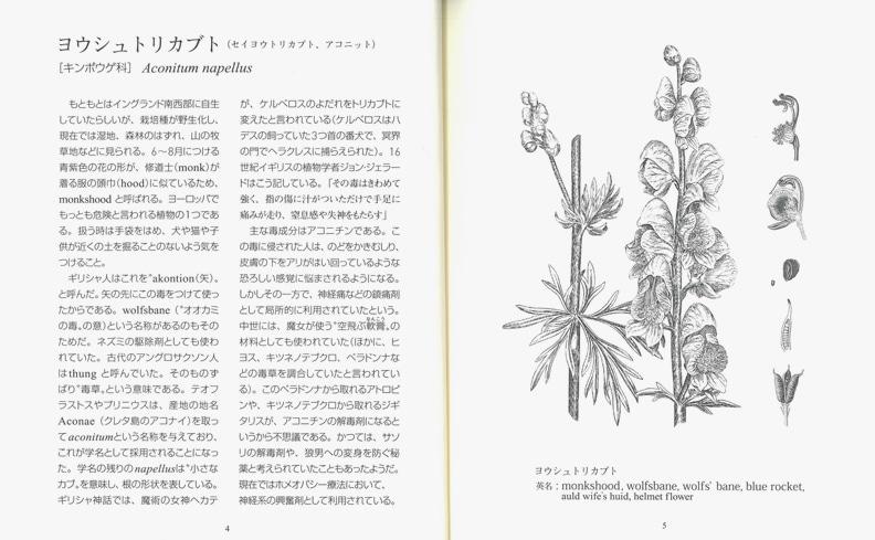 毒のある美しい植物 危険な草木の小図鑑 | アルケミスト双書