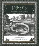 アルケミスト双書 神話の森の小さな歴史の物語 | ジョイス・ハーグリーヴス