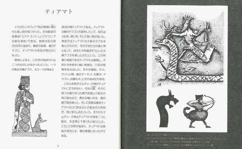 ドラゴン 神話の森の小さな歴史の物語 | アルケミスト双書