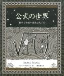 公式の世界 数学と物理の重要公式 150 | アルケミスト双書